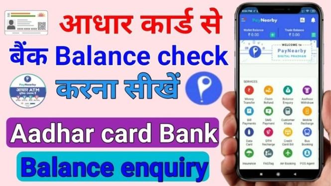 आधार कार्ड नंबर से बैंक बैलेंस चेक करें