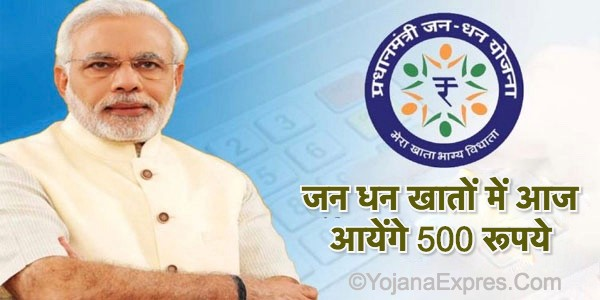 500 INR To Jan Dhan Accounts