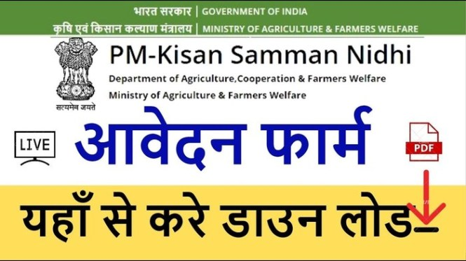 PM किसान योजना फॉर्म
