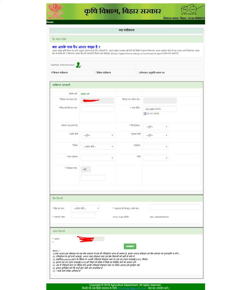 Bihar Farmer Registration Form