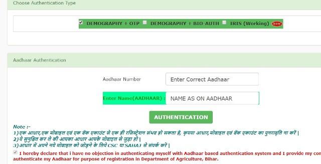 Bihar Kisan Registration Form