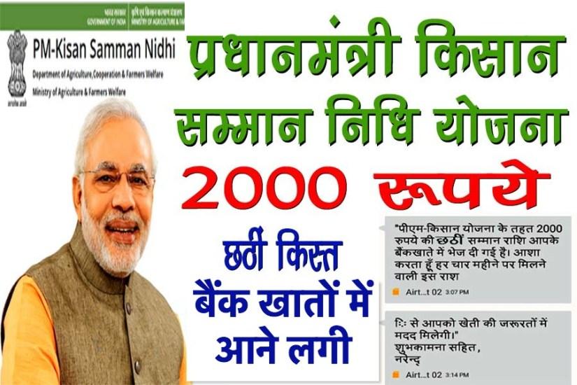 PM Kisan Yojana 6th Kist 2000 Rupye