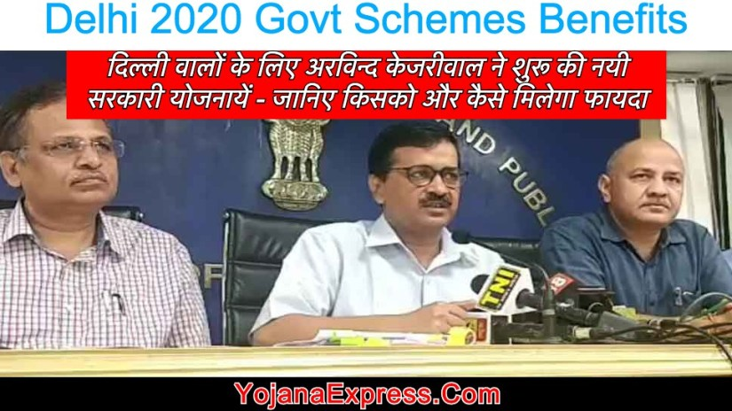 Delhi Govt Schemes List 2020 Benefits In Hindi
