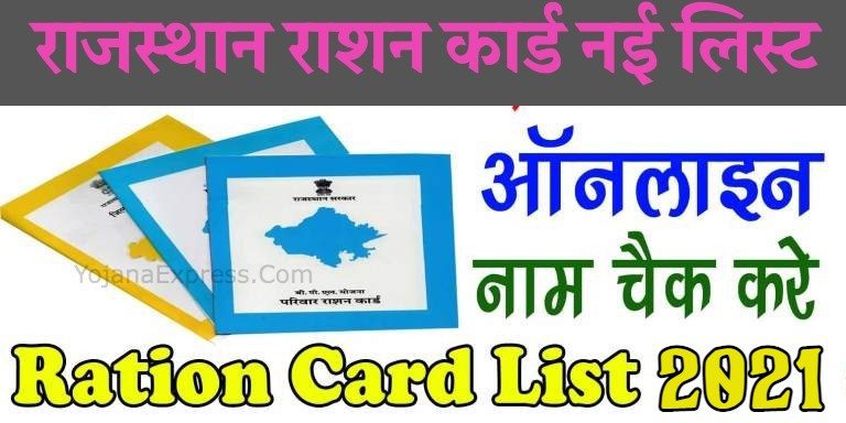 Rajasthan Ration Card List 2021