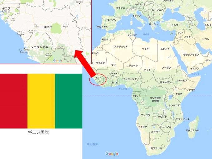 ギニア ・西アフリカ