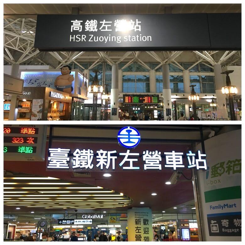 「左営駅」と「新左営駅」に注意!