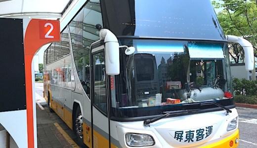 【台湾】墾丁(ケンティン)行き方・新左営駅からバスで行く方法(オススメ!)