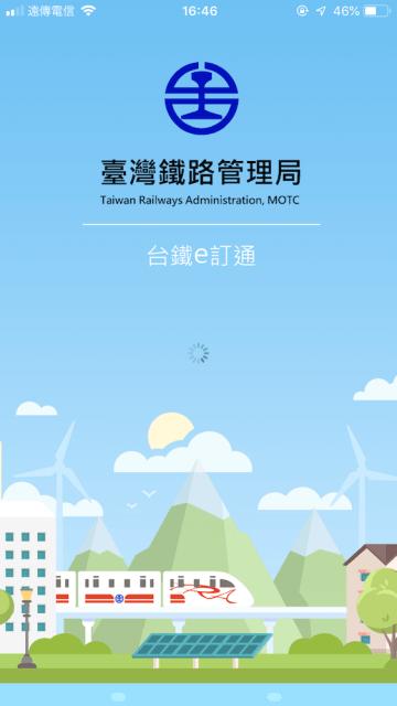 台鉄アプリ