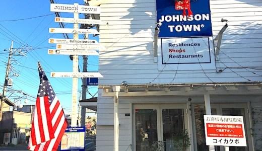 【入間市発見!】ジョンソンタウンへのアクセス&パーキング魅力紹介!