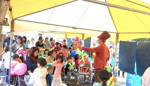 【活動報告】埼玉県・北本産業祭り☆地域の子供たちへバルーン体験会!