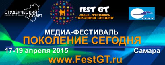 Festival Generation Today