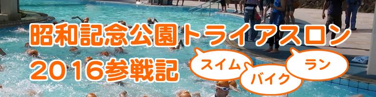 昭和記念公園2016
