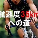 35km/hへの道