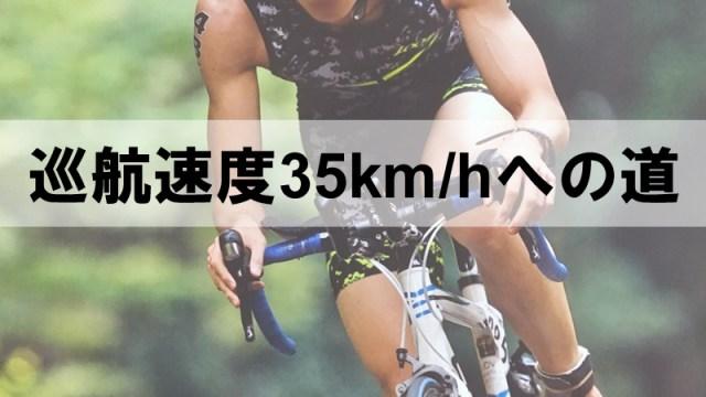 巡航速度35km/hへの道