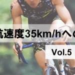 巡航速度35km/hへの道05