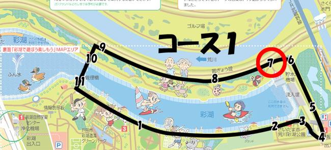 彩湖周回コース1-7