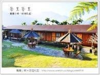 峇里峇里渡假村