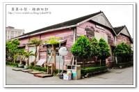 甲子蘭酒文物館&宜蘭酒廠