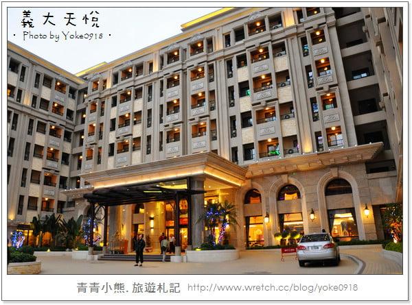 義大世界住宿-天悅飯店