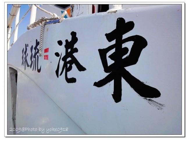 ◆[小琉球旅遊行程]漫遊小琉球.二天一夜行程篇