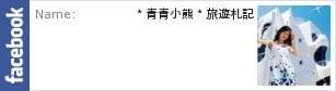 台北飯店推薦》香格里拉台北遠東大飯店.跨年賞101煙火首選