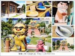 台南一日遊》安平景點行程推薦.台南一日遊這樣玩