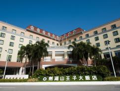 /zh-tw/janfusun-prince-hotel/hotel/yunlin-tw.html?asq=gAd%2b9rKOi%2beZwo95DiC7%2fMKJQ38fcGfCGq8dlVHM674%3d