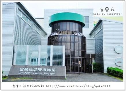 9846672803 56ac03e9a8 o 彰化旅遊 鹿港一日遊 白蘭氏健康博物館.寄封信給未來的自己