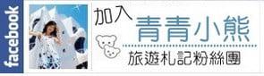 青青小熊*旅遊札記