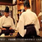 函館 湯倉神社 神遊舞