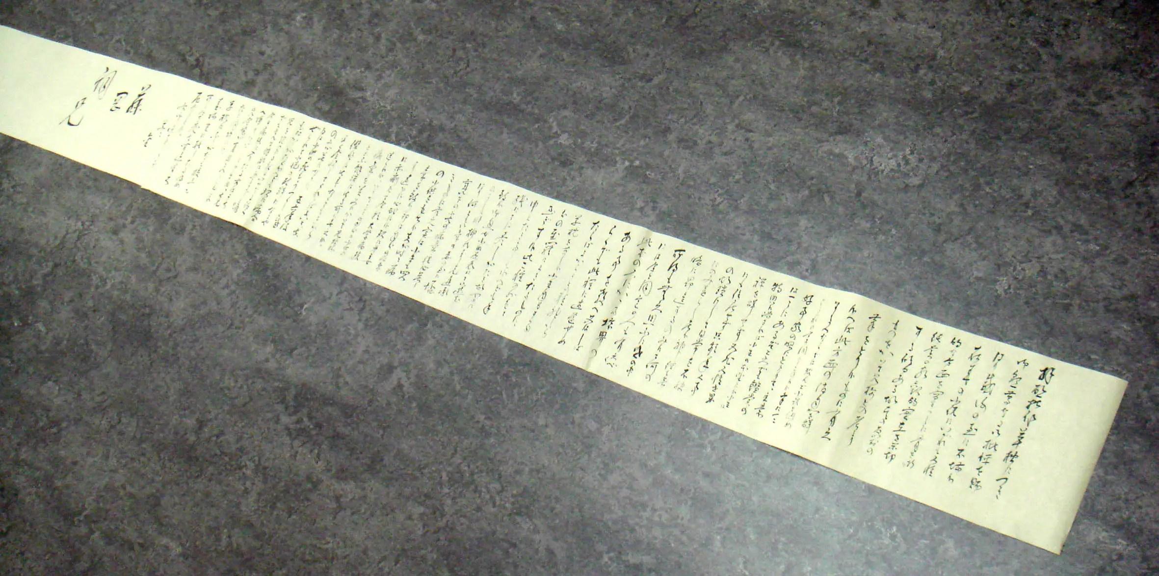 半切半分に書いた夏目漱石の書簡【書作品】鎌倉市長谷の書道教室
