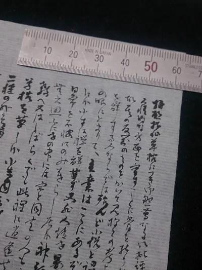 極小文字サイズの「夏目漱石の書簡」【寸松庵色紙】鎌倉市長谷の篠原遙己