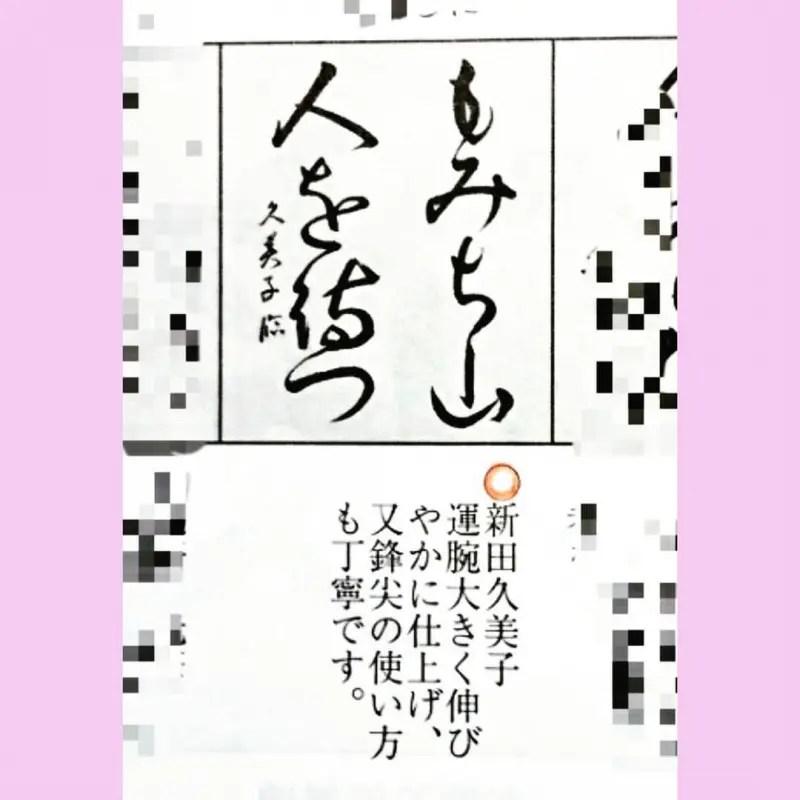 生徒さんの仮名作品が競書に掲載されました【生徒さんの成果】