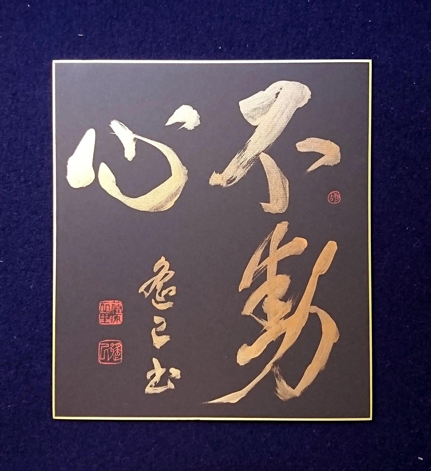 芸術からの効用【大色紙作品のご感想】鎌倉市長谷の書道教室