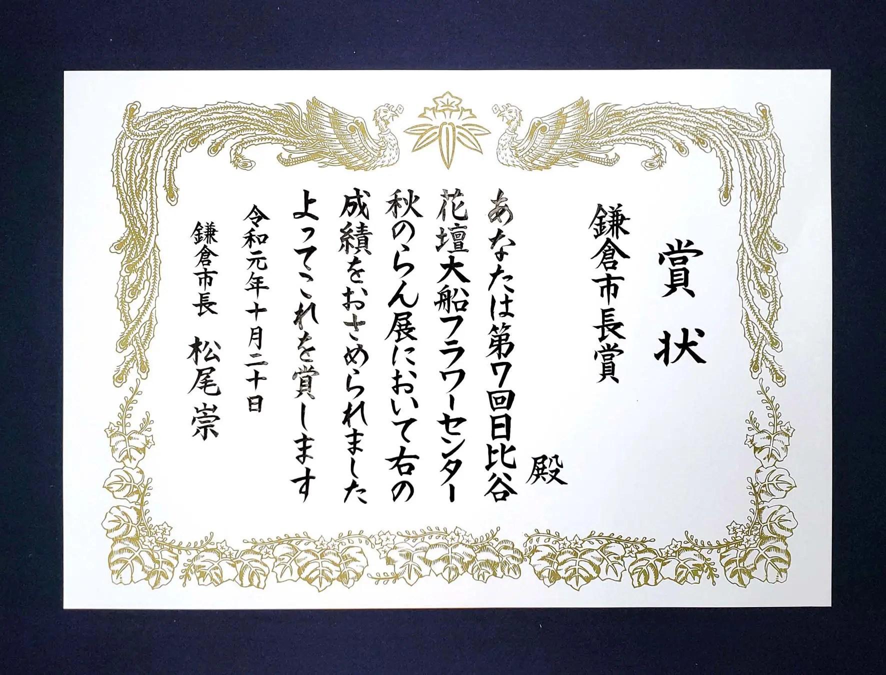日比谷花壇大船フラワーセンターらん展の賞状を、手書き筆耕しました/鎌倉市長谷の書道教室