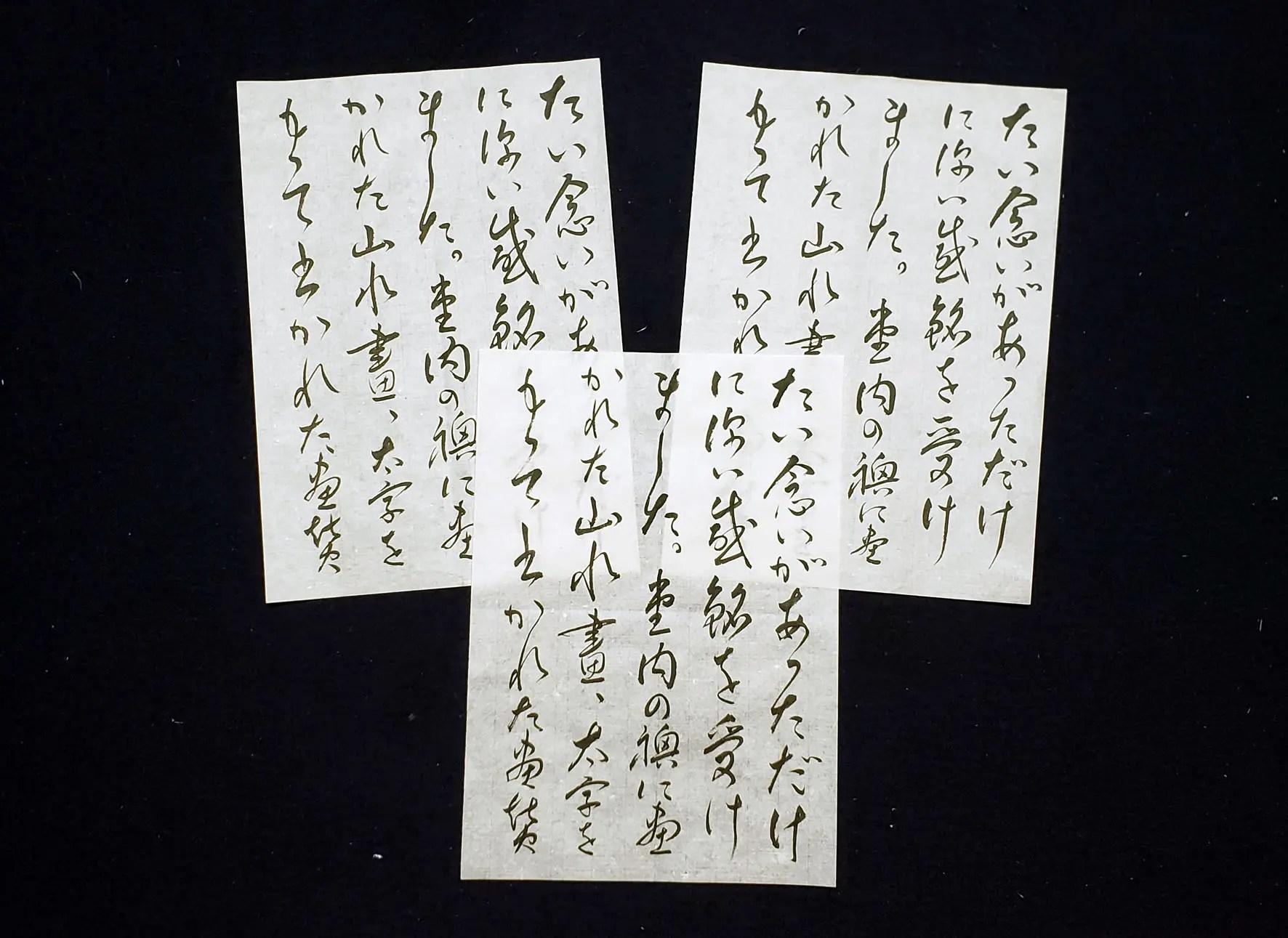競書3月号の書簡文課題/鎌倉市長谷の書道教室