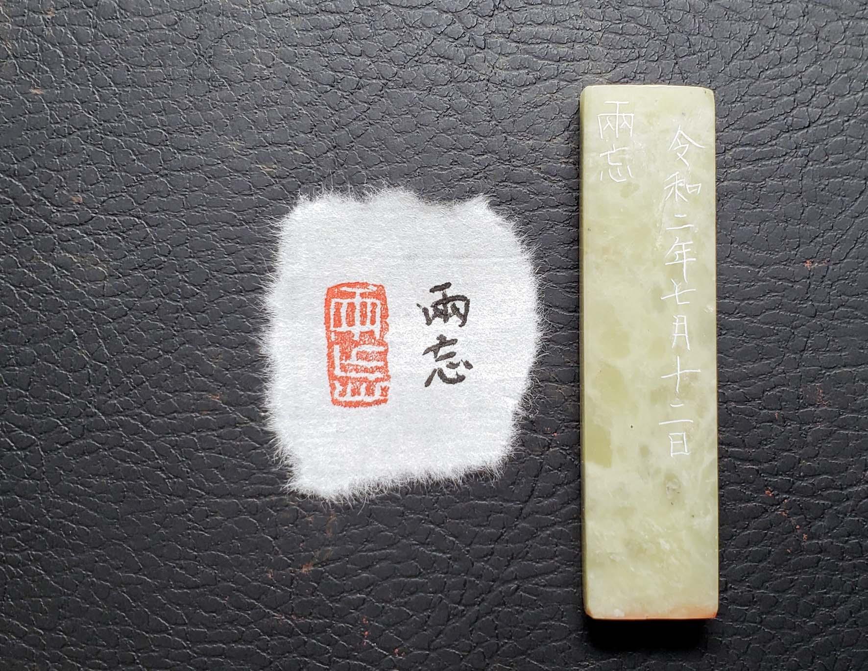 小さい縦長の印材に「兩忘」【篆刻作品】
