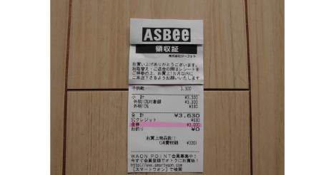 株主優待券でお買い物【ジーフットのアスビー】