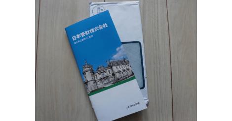 株主優待カタログ 日本管財