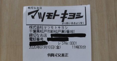 株主優待でもらうクオカード マツキヨで消費