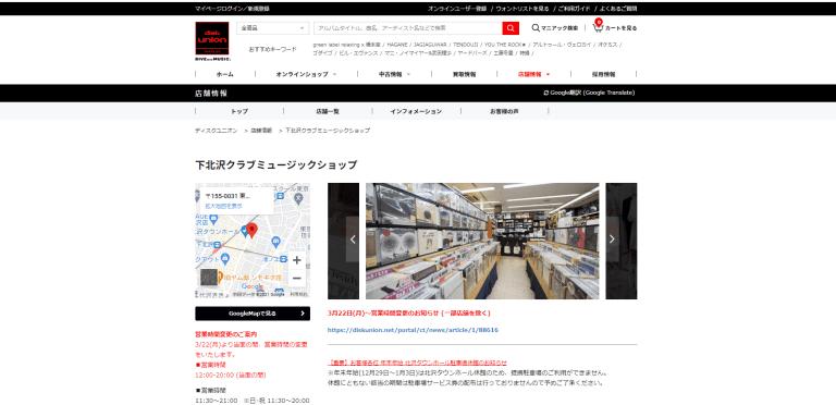 ディスクユニオン下北沢クラブミュージックショップ 写真