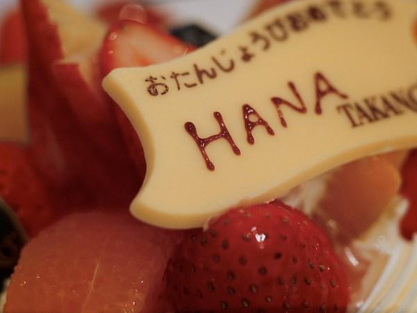 hana-03