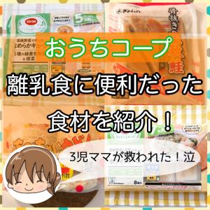 おうちコープ離乳食に便利だった食材を3児ママが紹介!
