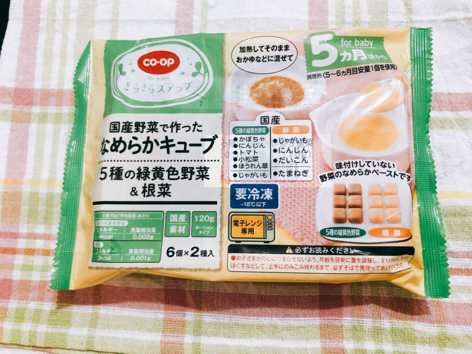 おうちコープ離乳食国産野菜で作ったなめらかキューブ
