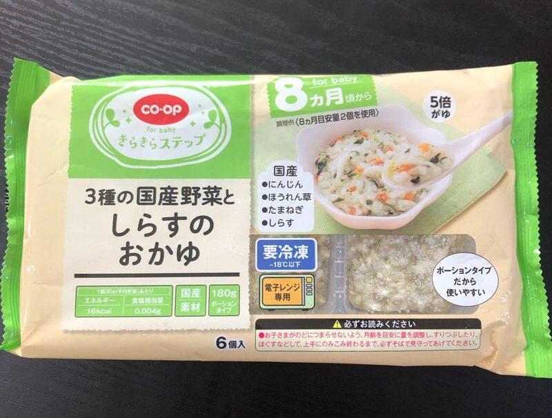 おうちコープ離乳食3種の国産野菜としらすのおかゆ