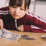 貯金ゼロから1年で100万円以上貯めた方法を公開します。