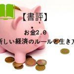 【書評】お金2.0 新しい経済のルールと生き方は未来の予言書になる!今年のベスト本と言っていいレベル