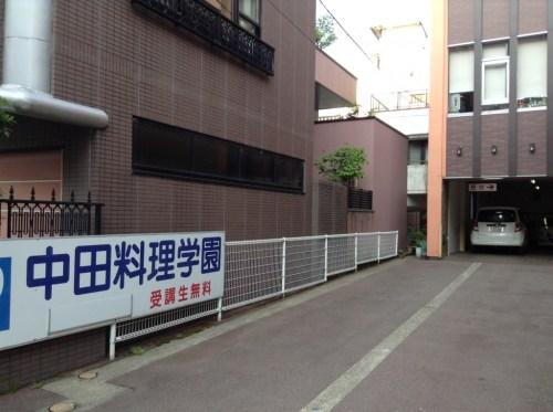 中田料理学園
