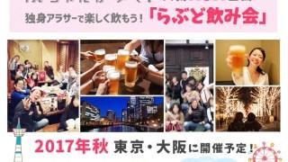 東京・大阪募集