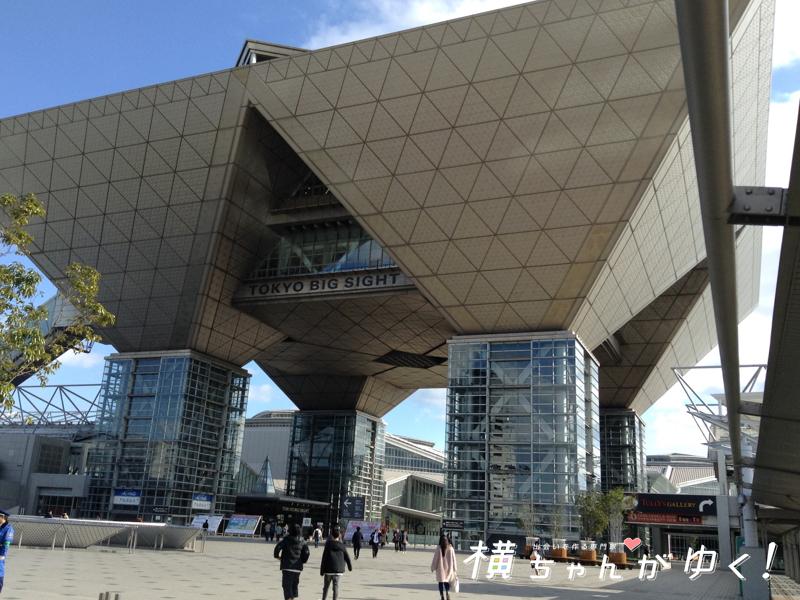 東京ビッグサイト2